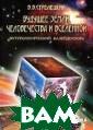 Будущее Земли,  человечества и  Вселенной. Футу рологический ка лейдоскоп В. В.  Стрелецкий Хот ите знать, каки е события будут  происходить в  человеческой ис