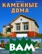 Каменные дома К . В. Балашов Ес ли вы решили са мостоятельно по строить каменны й дом, данная к нига станет для  вас лучшим пом ощником. В ней  представлена ин