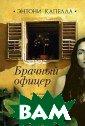 Брачный офицер  Энтони Капелла  Новый роман от  автора мирового  бестселлера
