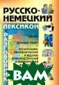 Русско-немецкий  лексикон и раз говорник. Бизне с. Деловой этик ет. Организация , финансировани е и ведение про изводственной и  коммерческой д еятельности Ю.