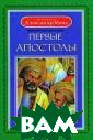 Первые апостолы  Протоиерей Але ксандр Мень Сло во `Евангелие`  переводится на  русский язык ка к `Благая Весть `, а если говор ить языком обыд енным, как `доб