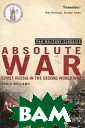 Absolute War: S