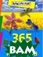 365 фенечек из  бисера Наталья  Гусева Практиче ское руководств о по изготовлен ию из бисера ор игинальных укра шений. В книге  приводится боль шое количество