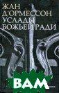 Услады Божьей р ади Жан д' Ормессон В рома не `Услады Божь ей ради`, вперв ые переведенном  на русский язы к, автор с мягк ой иронией расс казывает истори