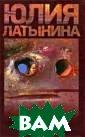 Земля войны Юли я Латынина Геро й этой книги ср ажался во всех  войнах России.  Он сражался в А бхазии и вытаск ивал пленных из  Чечни, и с тех  пор, как в его