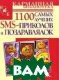 1100 ����� ���� �� SMS-��������  � ������������  �. ����� �����  ���� ����� ��� �� ����� ������ , ���������� �� ���� �������-�� ������������, � ������-��������