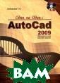 Один на один с  AutoCAD 2009. О фициальная русс кая версия (+CD -ROM) Т. Н. Кли мачева Эта книг а содержит полн ый курс по осво ению официально й русской верси