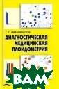 Диагностическая  медицинская пл оидометрия Г. Г . Автандилов В  первом пособии  по диагностичес кой медицинской  плоидометрии с одержится инфор мация о результ