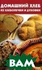 Домашний хлеб и з хлебопечки и  духовки А. М. Д иченскова Что и  говорить, не в сякой хозяйке,  даже очень опыт ной, дано умени е готовить хоро шую выпечку. Ум