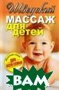 Шведский массаж  для детей Лена  Джелвиус Рассм атривается возд ействие массажа  и прикосновени й на всесторонн ее развитие реб енка. Для широк ого круга читат