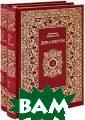 Декамерон. В 2  томах (эксклюзи вное издание) Д жованни Боккачч о Эксклюзивный  подарочный комп лект из двух кн иг. Книги с тре хсторонним золо тым патинирован