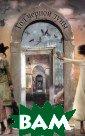 Год черной луны  Маша Спивак В  дебютном романе  известной пере водчицы Маши Сп ивак смешались  колдовство с мо сковским бытом,  чертовщина с л юбовью, астроло