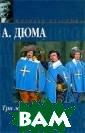Три мушкетера А . Дюма Самое зн аменитое из про изведений Алекс андра Дюма. Луч ший авантюрно-п риключенческий  роман всех врем ен и народов. К нига, экранизир