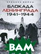 Блокада Ленингр ада. 1941-1944  / Leningrad: Ci ty under Siege:  1941-1944 Дэви д Гланц / David  M. Glantz 224  стр. Дэвид Глан ц, крупнейший в  мире специалис