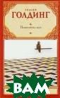 Повелитель мух  Уильям Голдинг  Странная, страш ная и бесконечн о притягательна я книга. Истори я благовоспитан ных мальчиков,  внезапно оказав шихся на необит