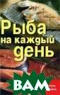 Рыба на каждый  день Т. В. Плот никова Вы любит е рыбу и прочие  морепродукты?  Вы готовы есть  блюда из рыбы к аждый день? Вы  соблюдаете пост  или ищете нову