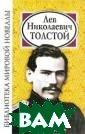 Л. Н. Толстой Л . Н. Толстой Вс е мы знаем, что  Лев Толстой -  великий писател ь, создавший ру сский националь ный эпос