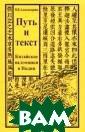 Путь и текст. К итайские паломн ики в Индии Н.  В. Александрова  В книге исслед уются сочинения  китайских будд истов-паломнико в Фа-сяня и Сюа нь-цзана, побыв