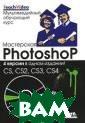 Мастерская Phot oshop. 4 версии  в одном издани и! CS, CS2, CS3 , CS4 (+ DVD-RO M) Элейн Уэйнма нн, Питер Лурек ас Наш комплект  включает в себ я печатную книг