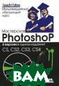 ���������� Phot oshop. 4 ������  � ����� ������ �! CS, CS2, CS3 , CS4 (+ DVD-RO M) ����� ������ ��, ����� ����� �� ��� ��������  �������� � ��� � �������� ����