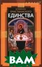 В поисках христ ианского единст ва Иоанн Павел  II, Вальтер Кас пер, Иоанн Зизи улас, Джеффри У эйнрайт, Кьяра  Любич В книге п редставлены раз мышления ведущи