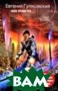 Сила Прометея Е вгений Гуляковс кий Деградирова вшее человечест во окутало Земл ю аурой стяжате льства, похоти  и злобы. Именно  это привело сю да орды черных