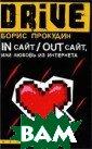 In сайт / Out с айт, или Любовь  из интернета Б орис Прокудин В се идет как все гда, и ты ничег о особенно не ж дешь от этого л ета. Ты торопли во шагаешь, ска