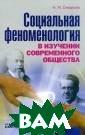 Социальная фено менология в изу чении современн ого общества Н.  М. Смирнова Эт а книга - о нов ом для российск ого читателя ст иле социально-ф илософского мыш