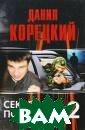 Секретные поруч ения 2 Данил Ко рецкий Следоват ель прокуратуры  Петровский уби вает бандита Ку рлова. И сам же  вынужден рассл едовать это дел о. Но ситуация