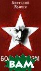 Большевизм. Шах матная партия с  Историей Анато лий Божич Больш евизм для одних  - Вселенское Д обро, для други х - Вселенское  Зло. Посмотреть  на большевизм