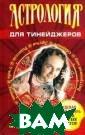 Астрология для  тинейджеров М.  Дж. Абади Профе ссиональный аст ролог М.Дж.Абад и написала эту  книгу специальн о для подростко в, которые особ енно остро нужд