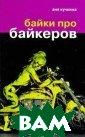 Байки про байке ров Аня Кучкина  `Байки про бай керов` - вторая  книга автора ` Sex, любоff и м отоцикл`. На эт от раз минимум  авторского текс та. Зато максим