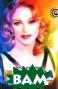 Madonna. Подлин ная биография к оролевы поп-муз ыки Люси О`Брай ен Беспристраст ное исследовани е британского м узыкального жур налиста Люси О` Брайен - самая