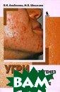 Угри. Патогенез . Клиника. Лече ние В. И. Альба нова, М. В. Шиш кова В пособии  рассмотрены пат огенетические м еханизмы, ведущ ие к развитию у грей, клиническ