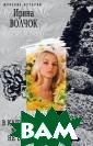 В Калифорнии мо розов не бывает  Ирина Волчок З а какие заслуги  выдается это п очетное право -  быть любимой?  В несчастье каж дой женщины вин оват мужчина, в