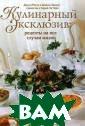 Кулинарный экск люзив. Рецепты  на все случаи ж изни Джули Росс о и Шейла Лакин с, Сара Ли Чейз  Книга не тольк о для ценителей  хорошей кухни,  но и любителей