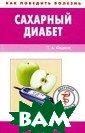 Сахарный диабет  П. А. Фадеев В  книге в доступ ной форме излож ены все основны е вопросы связа нные с одним из  самых массовых  заболеваний че ловечества - са