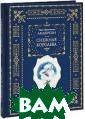 Снежная королев а (подарочное и здание) Ганс Хр истиан Андерсен  72 стр.Стильно е подарочное из дание в перепле те ручной работ ы из натурально го шелка, с зол