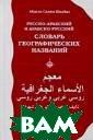 Русско-арабский  и арабско-русс кий словарь гео графических наз ваний Абдель Са лям Шахбаз Слов арь состоит из  двух частей: ру сско-арабской и  арабско-русско