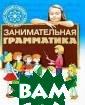 Занимательная г рамматика Г. П.  Шалаева Книга  содержит занима тельные задания , упражнения и  игры, составлен ные по программ е, рекомендован ной Министерств