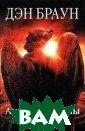Ангелы и Демоны  Дэн Браун Иллю минаты. Древний , таинственный  орден, прослави вшийся в Средни е века яростной  борьбой с офиц иальной церковь ю. Легенда дале