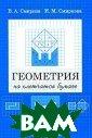 Геометрия на кл етчатой бумаге  В. А. Смирнов,  И. М. Смирнова  Геометрические  задачи, собранн ые в этом пособ ии, можно решит ь без сложных п остроений и выч
