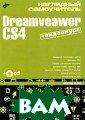 Наглядный самоу читель. Dreamve aver CS4 (+ CD- ROM) Александр  Жадаев Описаны  наиболее эффект ивные инструмен ты для работы с  программой Ado be Dreamveawer