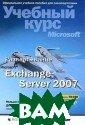 Развертывание M icrosoft Exchan ge Server 2007.  Учебный курс M icrosoft (+ CD- ROM) Нельсон Ре ст, Даниэль Рес т Эта книга - п одробное руково дство по развер