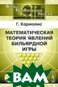Математическая  теория явлений  бильярдной игры  Г. Кориолис В  предлагаемой чи тателю книге, н аписанной извес тным французски м математиком и  механиком Г.Ко