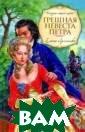 Грешная невеста  Петра Елена Ар сеньева Блистат ельное будущее  уготовил своей  дочери Марии св етлейший могуще ственный князь  Александр Менши ков: вот-вот бу