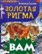 Золотая Ригма В севолод Сысоев  Знаете ли вы кр ай, где виногра д обвивает ель,  а тигр охотитс я на северного  оленя? Этот кра й - Приамурье.  Земли сказочно