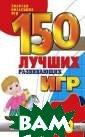 150 лучших разв ивающих игр для  детей 3-5 лет  Н. В. Зимина В  книге собраны р азнообразные иг ры, упражнения  и практические  советы, которые  помогут малыша