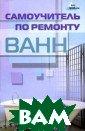Самоучитель по  ремонту ванн Ан дрей Федотов Эт а книга поможет  тем: кто собир ается купить се бе новую ванну;  кто купил себе  новую ванну; к то не имеет воз