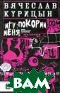 MTV: ������� �� �� �������� ��� ���� ������ ��� ����� ��������� ��� ������� ��� ������ � ������ �� �.�������� ` MTV: ������� �� ��`.ISBN:978-5- 17-056345-6